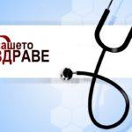 Нашето Здраве - ново електронно списание за здраве