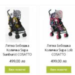 Летни бебешки колички